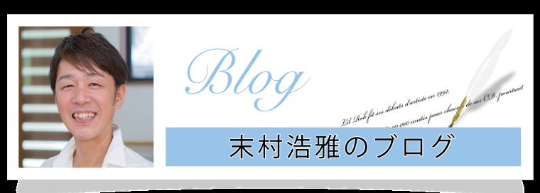 末村浩雅公式ブログ