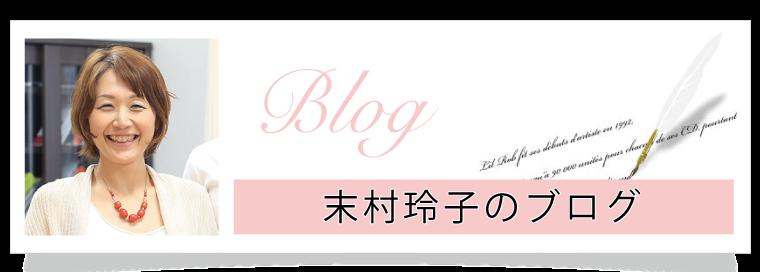 末村玲子公式ブログ